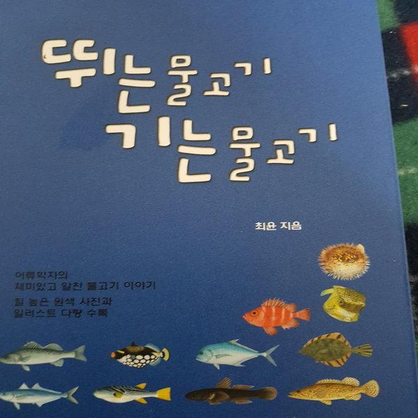 뛰는 물고기 기는 물고기/채윤 .풍등철판.2010