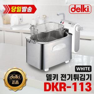 전기튀김기 DKR-113 화이트 소형 윤식당 미니 가정용