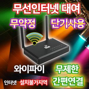 LTE 무선인터넷 라우터 렌탈 추가 연장 할인 결제