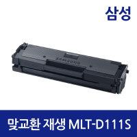 맞교환 재생MLT-D111S/SL-M2024 2027 2029 2074 2077F