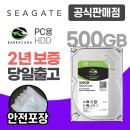 바라쿠다 ST500DM009 500GB HDD 하드디스크