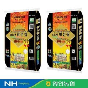 (이쌀이다)  2020년산  아산맑은쌀 삼광 20kg