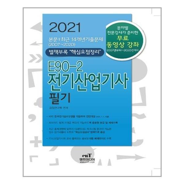 엔트미디어  2021 E90-2 전기산업기사 필기 (마스크제공)