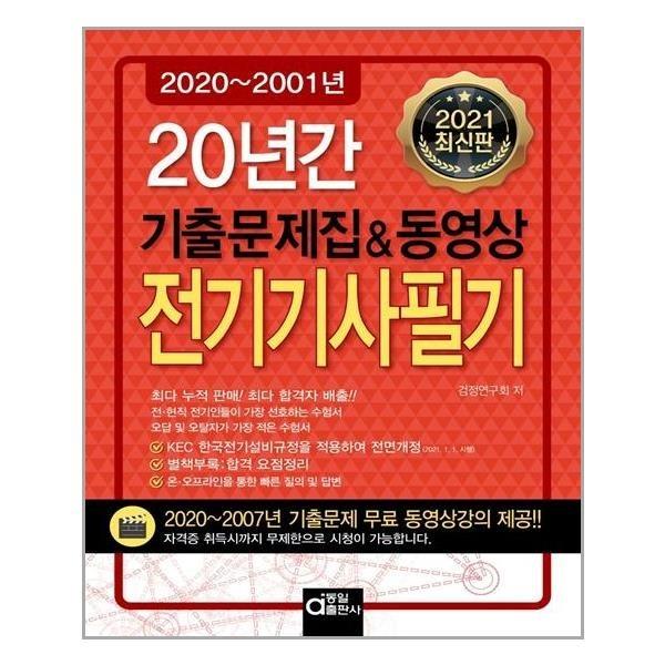 동일출판사  2021 20년간 전기기사 필기 (마스크제공)