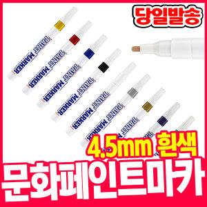 문화 페인트마카 4.5mm (흰색) 화이트페인트마카