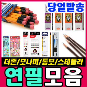 문화 더존 엘로우 연필 12본세트 연필모음