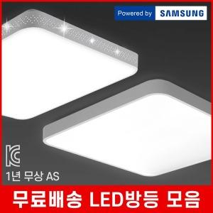 LED방등 거실등 조명 등기구 베이직 50W 삼성 무료배송