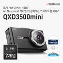블랙박스 QXD3500mini 32G 커넥티드 패키지+출장장착