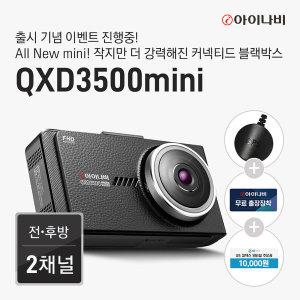 블랙박스 QXD3500mini 32G 풀HD 출장장착+GPS안테나