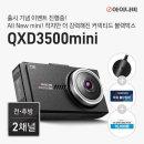 블랙박스 QXD3500mini 16G 풀HD 출장장착+GPS안테나
