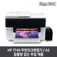 HP 7740 무한잉크복합기 A3복합기/팩스 /무칩제품