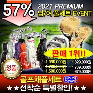 판매1위 명품 최신형 6종 57%할인 남/여 골프채풀세트