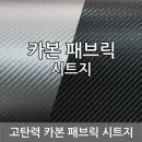 국산 카본 패브릭시트지 실버 섬유소재 코탄성 폭1520
