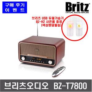 BZ-T7800 블루투스 CD플레이어 FM 알람 USB 오디오