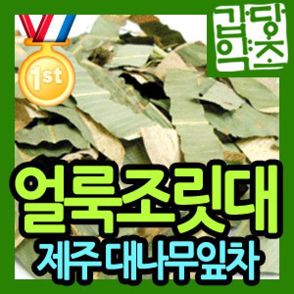 갑당약초 얼룩조릿대 대나무잎 담죽엽 제주조릿대
