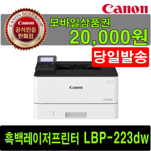 LBP223DW 토너포함 프린터 상품권20000원증정 오늘출발