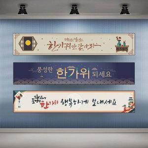 현수막 플랜카드 추석 실사 출력 주문제작 대형