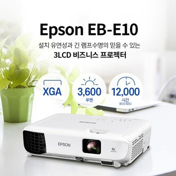 에스앤피/엡손/EB-E10/3600안시/XGA