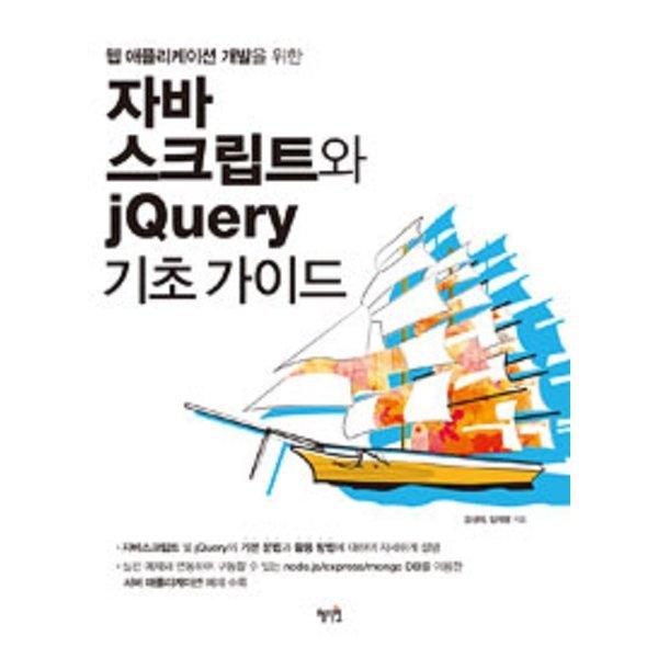 자바스크립트와 jQuery 기초 가이드 : 웹 애플리케이션 개발을 위한