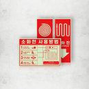 축광 소화전 소화전 사용방법 야광 패트 스티커