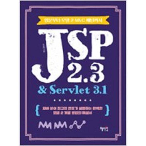 JSP 2.3  Servlet 3.1 : 입문부터 모델 2 MVC 패턴까지