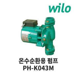 윌로펌프 PH-K043M 온수순환펌프 보일러펌프