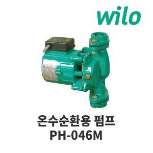 윌로펌프 PH-046M 온수순환펌프 보일러펌프