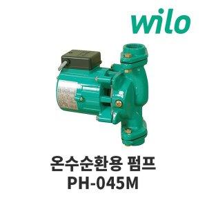 윌로펌프 PH-045M 온수순환펌프 보일러펌프