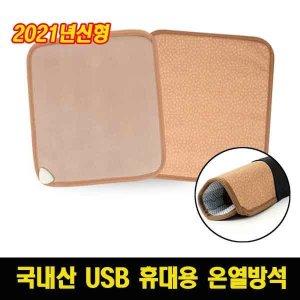 국산정품 1인용 USB 온열방석 발열 전기방석 진황토