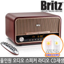 BZ-T7800 올인원 블루투스 오디오 스피커 CD플레이어
