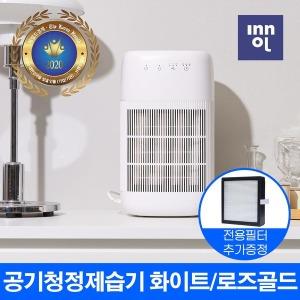 이놀 투인원 공기청정기 제습기 소형 화이트/로즈골드