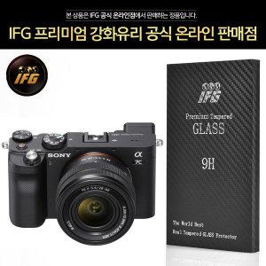 무료배송 IFG 소니 A7C LCD 강화유리 9H 액정보호필름