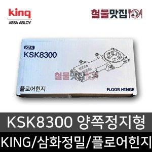 철물맛집 삼화정밀 플로어힌지 KSK8300