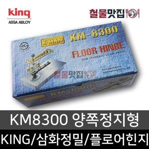 철물맛집 삼화정밀 플로어힌지 KM8300 KMAN8300