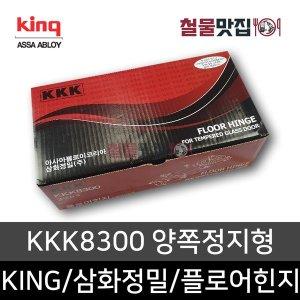 철물맛집 삼화정밀 플로어힌지 KKK8300