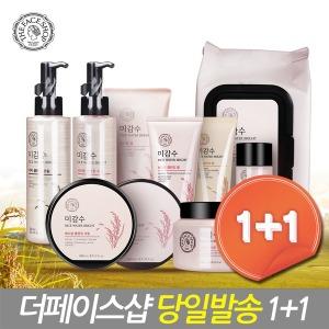 (1+1) 미감수 브라이트 클렌징 폼/오일/워터/리무버