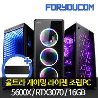 라이젠 게이밍 R5 컴퓨터본체(5600X/RTX3070)조립PC