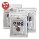 렌틸콩 3kg(1kgX3봉) 브라운렌틸콩 렌즈콩 잡곡밥