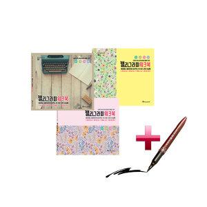 영그린 캘리그라피책 워크북 +사은품