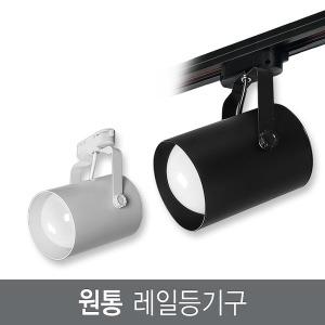 레일조명/레일등/인테리어조명 원통 레일등기구