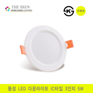 동성 LED 다운라이트 IC타입 3인치 5W 주백색