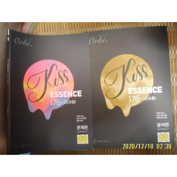 헌책/ KISS 영어연구소 2책/ 오르비 Kiss ESSENCE 176+35 (흐름) 문제편. 분석편 / Shean T -상세란참조