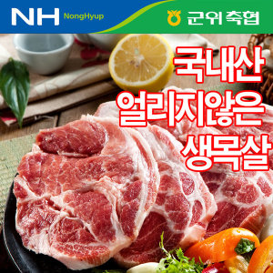 국내산 돼지 목살500g/벌집목살 수육 구이 목심 보쌈