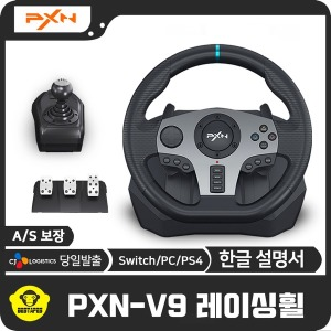 PXN-V9 레이싱휠 수동기어 포함 (공식/한글 설명서)