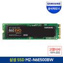 공식인증 SSD 860 M.2 SATA 500GB MZ-N6E500BW