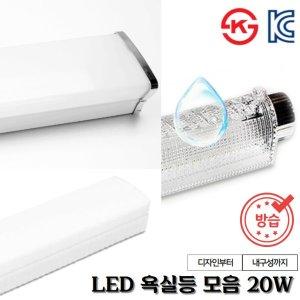 LED 욕실등 화장실등 프리미엄 방습등 국산 삼성칩 20W