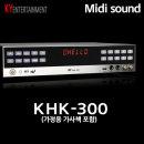 KHK-300(기본형) 가정용 노래방 반주기 가사책포함