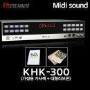 KHK-300(기본형) +가사책+대형리모콘