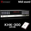 KHK-300(송팩추가) 가정용노래방 반주기 단품