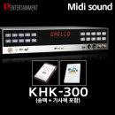 KHK-300(+송팩)+가사책